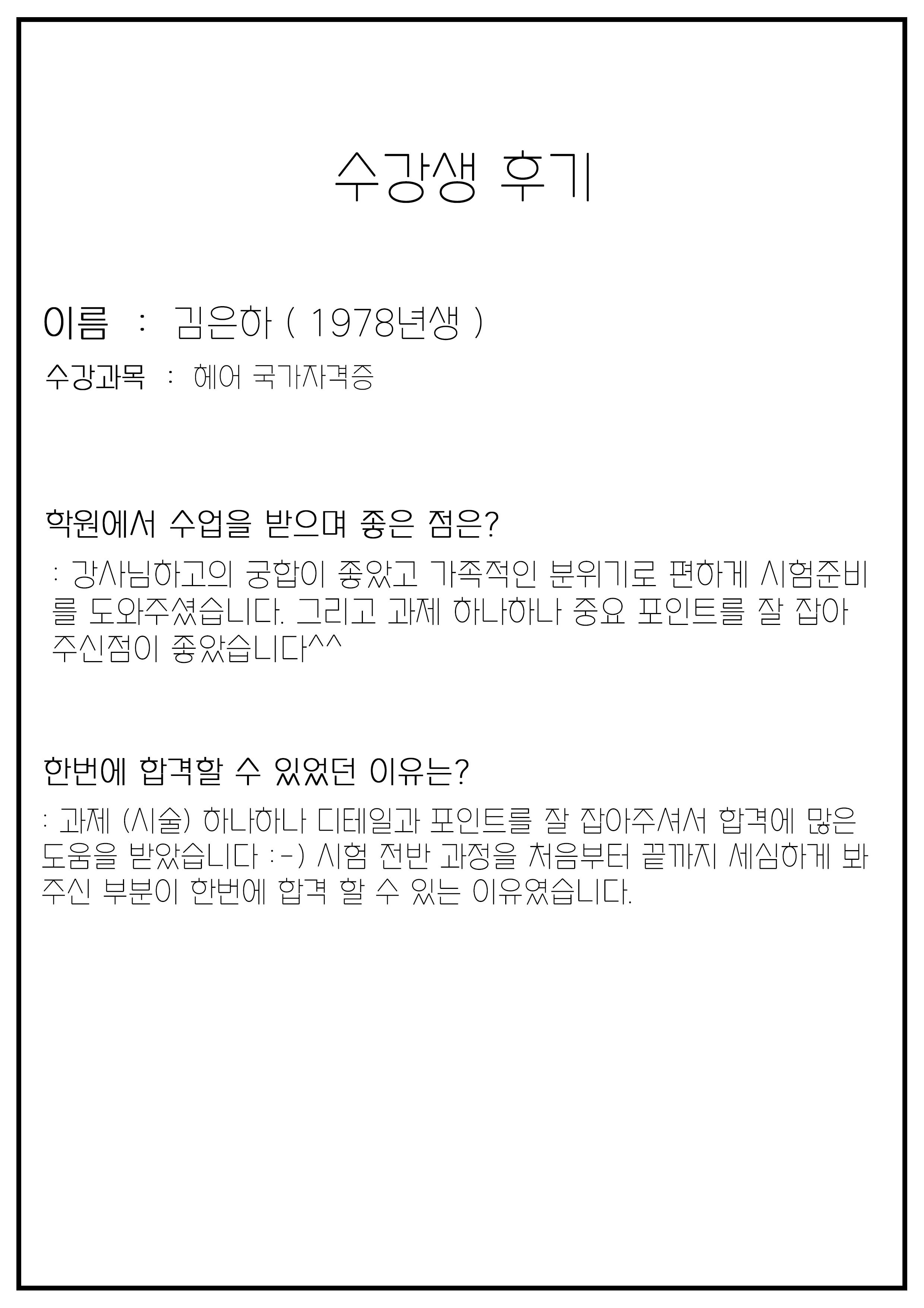 김은하 수강생 후기 (원패스).jpg
