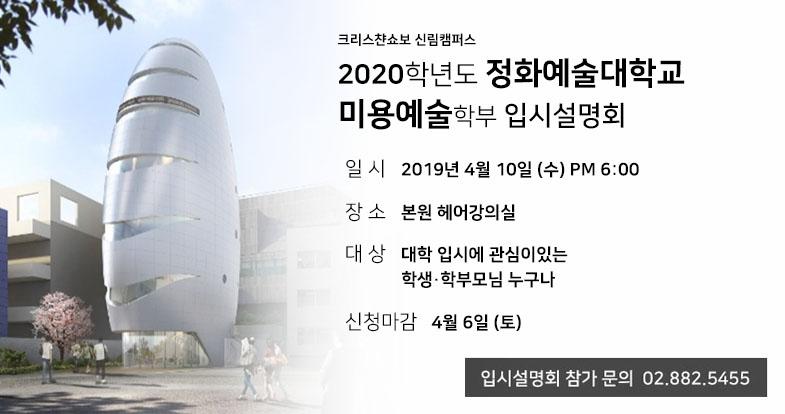 정화예대 PC팝업.jpg