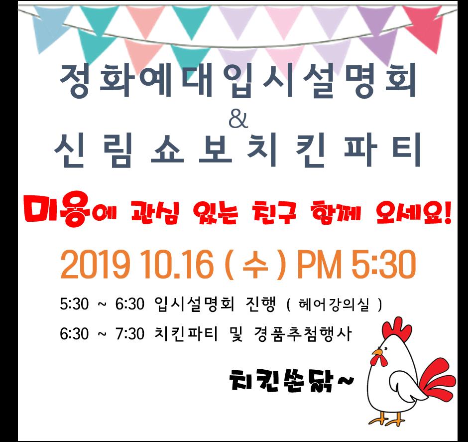 정화예대 홍보용.png