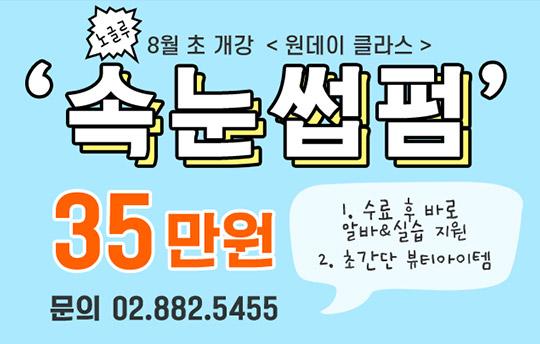 200728_쇼보신림_popup_01.jpg