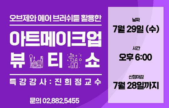 200724_쇼보신림_popup_01.jpg