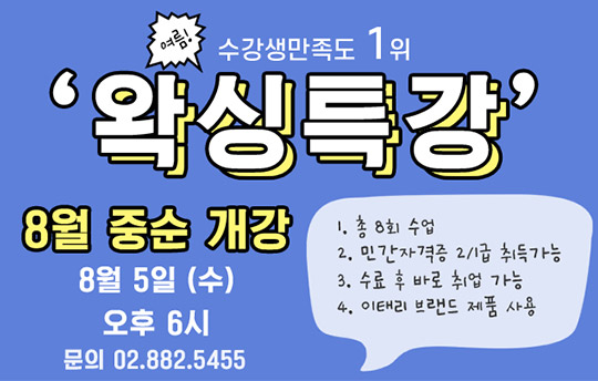 200728_쇼보신림_popup_02.jpg