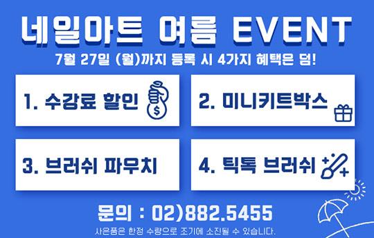 200713_쇼보신림_popup_네일아트.jpg