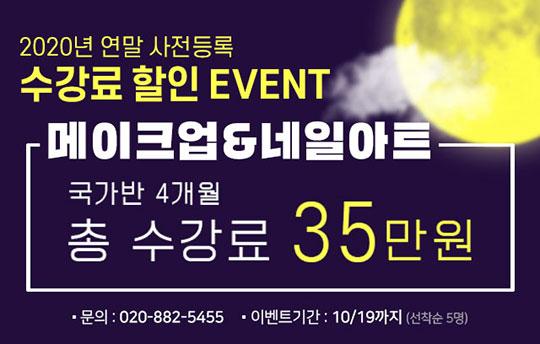 201007_쇼보신림_수강료할인_banner_메이크업_popup.jpg